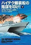 ハイテク艤装船の陰謀を叩け!(下) (扶桑社BOOKSミステリー)