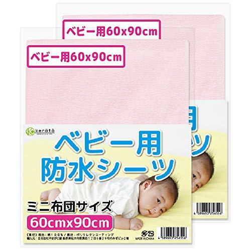 kerätä ベビー 用 60x90cm 防水 おねしょシーツ ミニ ベビーベッド ミニ布団 用 2枚セット 選べる3色 (ピンク)