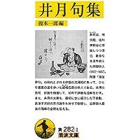 井月句集 (岩波文庫)