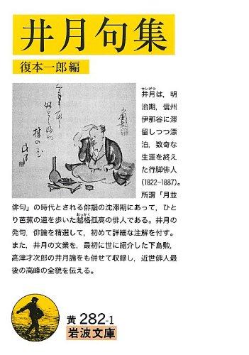 井月句集 (岩波文庫)の詳細を見る