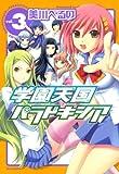 学園天国パラドキシア: 3 (REXコミックス)
