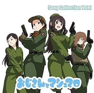 おじさんとマシュマロ Song Collection Vol.1