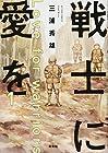 戦士に愛を ~3巻 (三浦秀雄)