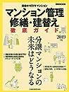 マンション管理 修繕・建替え 徹底ガイド 2019年版 (日経ムック)