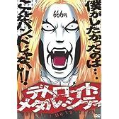 アニメ デトロイト・メタル・シティ 魔王生誕盤 [DVD]