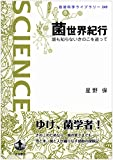 菌世界紀行――誰も知らないきのこを追って (岩波科学ライブラリー)
