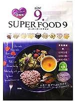 スーパーフード9(雑穀ミックス) 20g×6包(120g)×1袋