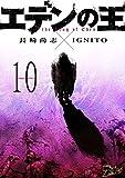 エデンの王 10 (ズズズキュン!)