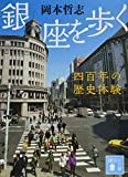 銀座を歩く 四百年の歴史体験 (講談社文庫)