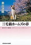 三毛猫ホームズの春 三毛猫ホームズ傑作短編集 (光文社文庫)