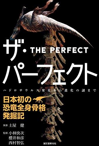 ザ・パーフェクト―日本初の恐竜全身骨格発掘記:ハドロサウルス発見から進化の謎まで