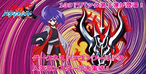 フューチャーカード バディファイト バッツ キャラクターパック 第3弾 よっしゃ!!100円ダークネスドラゴン BF-X-CP03 BOX