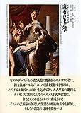 魔術の生成学: ピエロ・ディ・コジモからパラッツォ・ピッティへ (イメージの探検学)