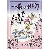 【七田式教材:しちだ右脳教育】【対象年齢 2歳~5歳】一茶の俳句