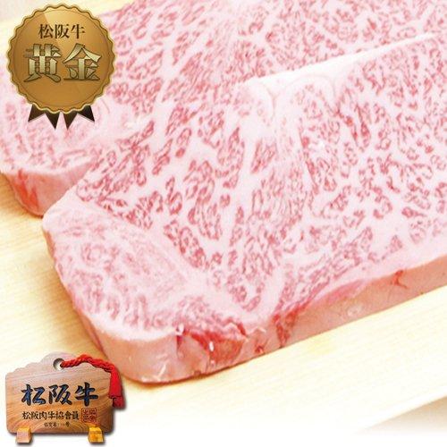 松阪牛 黄金 サーロインステーキ200g×2【ステーキ 焼肉 肉 牛肉 母の日 父の日 お中元 お返し は 松坂牛 三重 松良で】