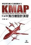 模型飛行機から旅客機までKMAPによる飛行機設計演習