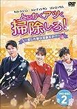 [DVD]とにかくアツく掃除しろ! ~恋した彼は潔癖王子! ?~ DVD-BOX2
