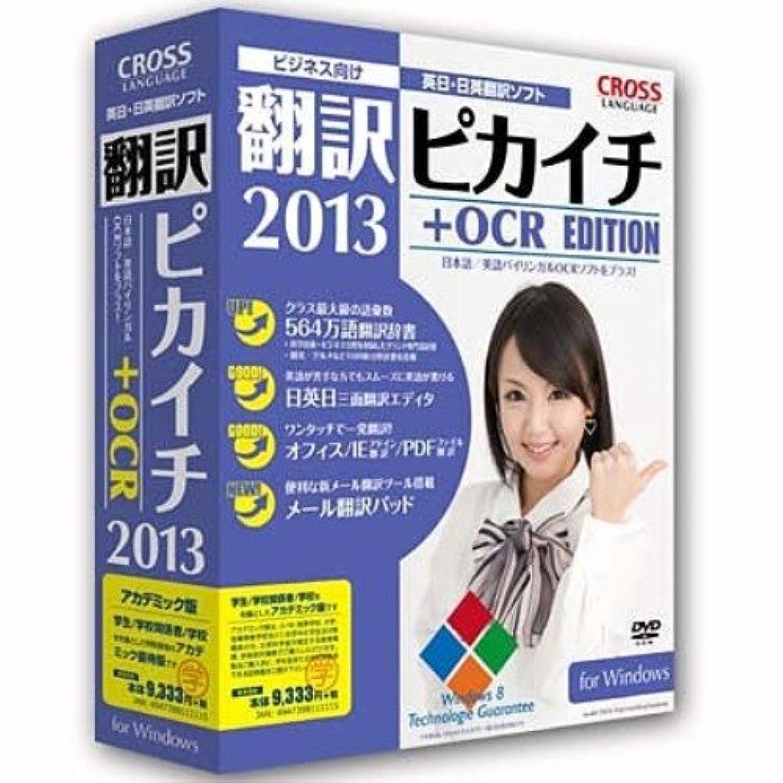 種類値するパパ翻訳ピカイチ 2013 + OCR for Windows アカデミック版