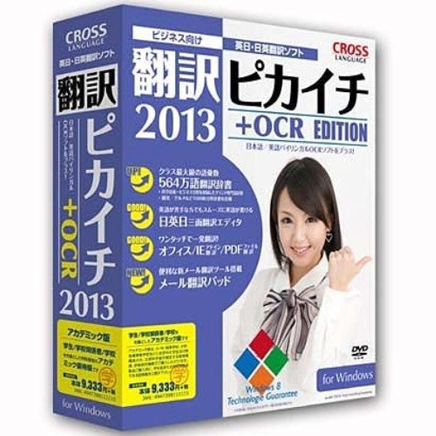 翻訳ピカイチ 2013 + OCR for Windows アカデミック版