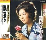 由紀さおり 夜明けのスキャット HRCD-027