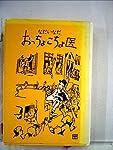 おっちょこちょ医 (1981年)
