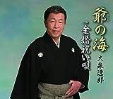 爺(じーじ)の海 / 大泉逸郎