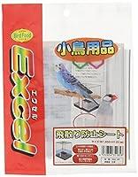 ナチュラルペットフーズ エクセル小鳥用品飛散り防止シート
