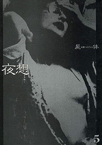 夜想 (5)の詳細を見る