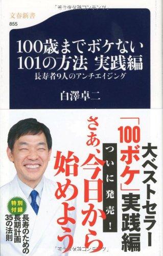 100歳までボケない101の方法 実践編 長寿者9人のアンチエイジング (文春新書)の詳細を見る
