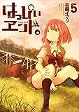 はっぴぃヱンド。 5巻 (デジタル版ガンガンコミックス)