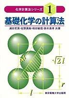 基礎化学の計算法 (化学計算法シリーズ (1))