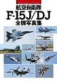 航空自衛隊 F-15J/DJ 全機写真集
