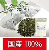 桑の葉茶 有機オーガニック100% 京都セレクトショップ謹製 (ティーバッグ 2.5g×20包)