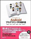 プロの力が身につく Androidプログラミングの教科書