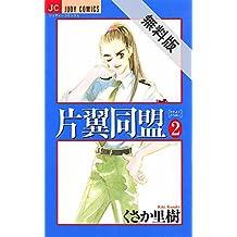 片翼同盟(2)【期間限定 無料お試し版】 (ジュディーコミックス)
