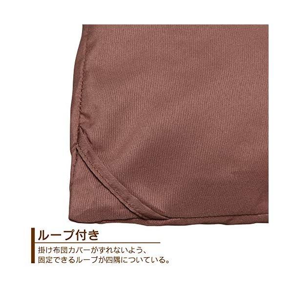 掛け布団 洗える 抗菌 防臭 ほこりの出にくい...の紹介画像5