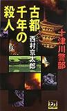 十津川警部 古都千年の殺人 (フタバノベルス)