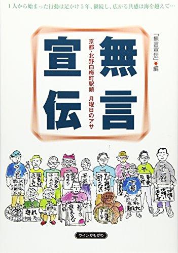 無言宣伝―京都・北野白梅町駅頭 月曜日のアサ