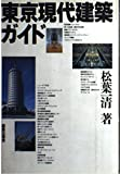 東京現代建築ガイド