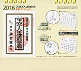 開運デスクカレンダー2016