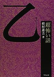 「超」怖い話 乙(きのと) (竹書房文庫)