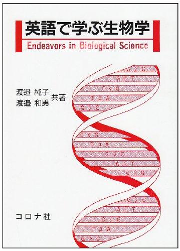 英語で学ぶ生物学の詳細を見る