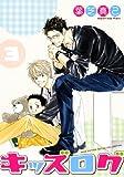 キッズログ (3) (バーズコミックス ルチルコレクション)