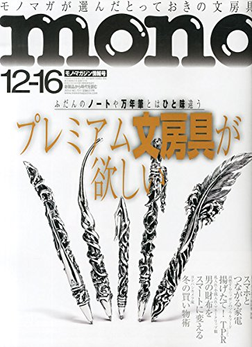 モノマガジン 2014年12/16号の詳細を見る