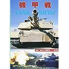 機甲戦TANK BATTLE ([バラエティ])
