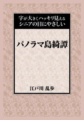 パノラマ島綺譚 (字が大きくハッキリ見えるシニアの目にやさしい)の詳細を見る