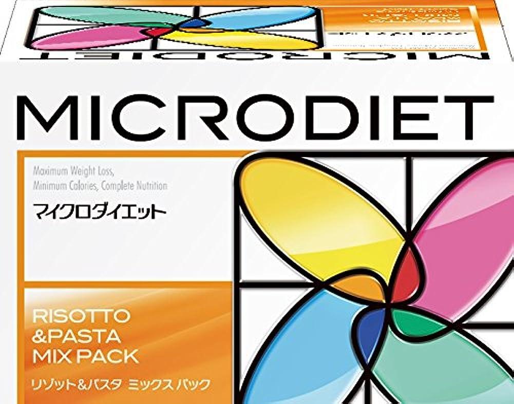 下品楕円形増強するマイクロダイエット リゾット&パスタミックスパック(0007329)