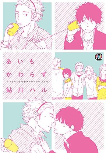 あいもかわらず (マーブルコミックス)