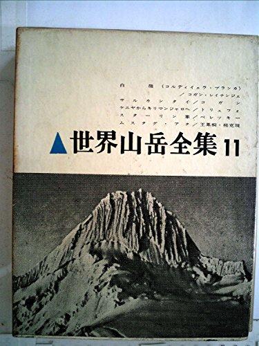 世界山岳全集〈第11〉白嶺・サルカンタイの初登頂・ケニヤからキリマンジャロへ・スターリン峯登 (1960年)