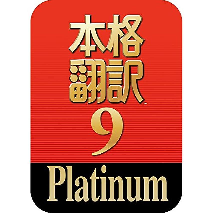 トレード乱れ悲劇本格翻訳9 Platinum |ダウンロード版